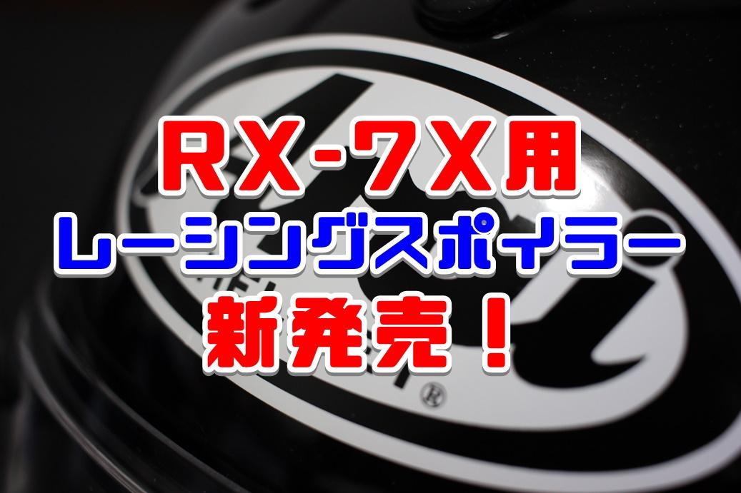 RX-7Xスポイラー